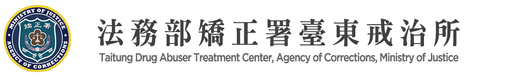 Taitung Drug Abuser Treatment Center, Agency of Corrections, Ministry of Justice:Back to homepage